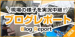 現場の様子を実況中継ブログレポート