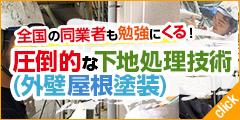 全国の同業者も勉強にくる!圧倒的な下地処理技術(外壁屋根塗装)