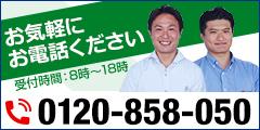 お気軽にお電話ください。0120-858-050