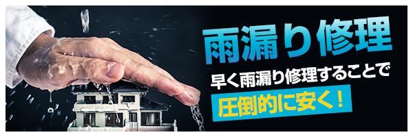 雨漏り修理。早く雨漏りを修理することで圧倒的に安く!