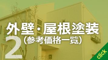 外壁・屋根塗装(参考価格一覧)