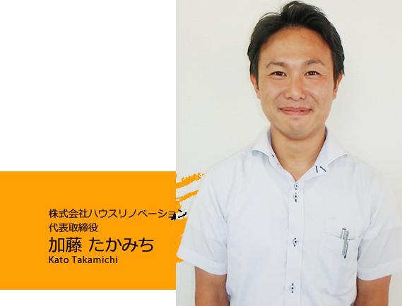 株式会社ハウスリノベーション 代表取締役 加藤たかみち